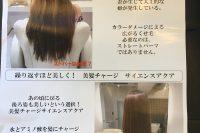 髪質改善、美髪チャージ